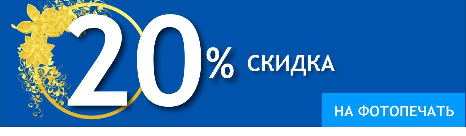 Скидка 20% на фотопечать